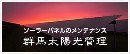 ソーラーパネルのメンテナンス 群馬太陽光管理