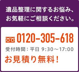 遺品整理に関するお悩み、お気軽にご相談ください。0120-305-618[受付時間:平日 9:30~17:00]お見積り無料!